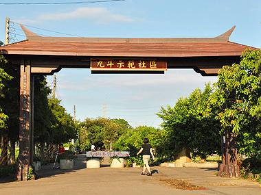 桃園新屋農場.九斗示範農莊